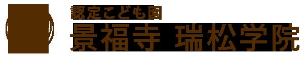 景福保育園・瑞松学院